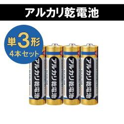 単3形アルカリ乾電池(4本パック)日立マクセル三菱鉛筆30-LR6(BS)4P(3)【ネコポス可】