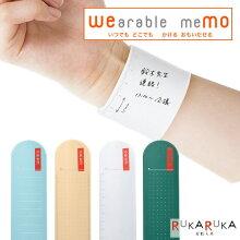 wemo/ウェモウェアラブルメモ「消せる」タイプ[全4色]コスモテック786-WEMOB-*いつでもどこでもかけるおもいだせる身につけるメモ濡れても消えない