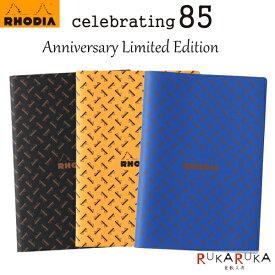 RHODIA/ロディア 85th Limited Edition [A5] ホチキス留めノートブック 復刻版モノグラム 全3色 ロディア 1117-CFCVMOA5-** 【ネコポス可】