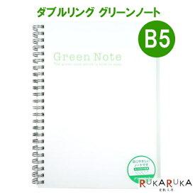 ダブルリング グリーンノート [B5] エイチエス 427-IA-WRGN-B5 【ネコポス可】 緑色 目に優しい