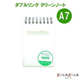 ダブルリング グリーンノート [A7] エイチエス 427-IA-WRGN-A7 【ネコポス可】 緑色 目に優しい