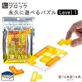 BRAIN BLOCK(ブレインブロック) 永久に遊べるパズル [テトロミノ] テンヨー 411-TBB-01 【ネコポス可】 脳ブロック Level1 レベル1 おうち時間