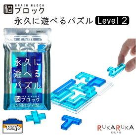 BRAIN BLOCK(ブレインブロック) 永久に遊べるパズル [ペントミノ] テンヨー 411-TBB-02 【ネコポス可】 脳ブロック Level2 レベル2 おうち時間