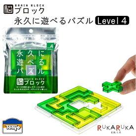 BRAIN BLOCK(ブレインブロック) 永久に遊べるパズル [ペントミノ・スクエア] テンヨー 411-TBB-04 【ネコポス可】 脳ブロック Level4 レベル4 おうち時間