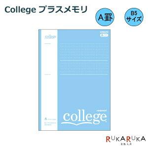 college(カレッジ) プラスメモリA罫 全教科対応 新開発罫線 [ブルー] キョクトウ 44-CLP3AB 【ネコポス便可】 中高生 ノート作り 学生