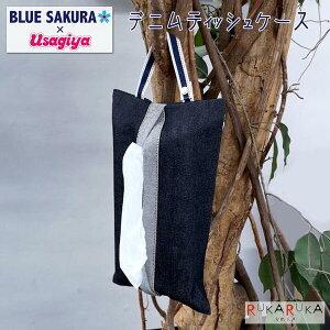 BLUE SAKURA×Usagiya オリジナルデニムティッシュケース フーバル《WHOVAL》 2024-BU-ZK01 【ネコポス可】 児島デニム ボックスティッシュケース ティッシュ入れ おしゃれ かけられる