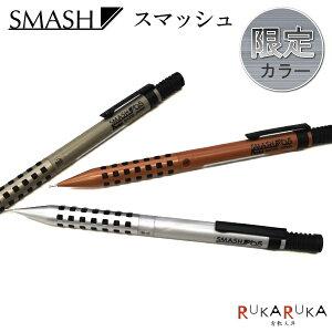 SMASH《スマッシュ》シャーペン 芯径0.5mm [限定カラー・全3色] ぺんてる Q1005 【一人各色1本まで限定 人気 シャープ 書きやすい ギフト ガンメタフルボディ シャンパンシルバー ブロンズ
