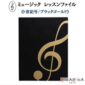 ミュージックレッスンファイル 楽譜ファイル ト音記号/ブラックゴールド A4/A3サイズ対応 ナカノ 1342-FL-95/GC/BLG *ネコポス便不可*音楽ファイル ロングセラー オシャレ おしゃれ 開きやすい 反