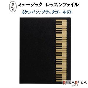ミュージックレッスンファイル 楽譜ファイル ケンバン/ブラックゴールド A4/A3サイズ対応 ナカノ 1342-FL-95/KB/BLG *ネコポス便不可*音楽ファイル ロングセラー オシャレ おしゃれ 開きやすい 反