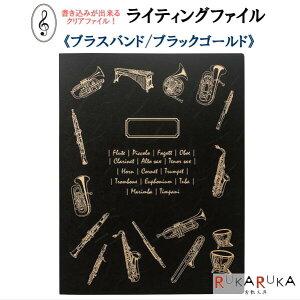 ライティングファイル 楽譜ファイル ブラスバンド/ブラックゴールド A4/A3サイズ対応 ナカノ 1342-FL-180W/BB/BG *ネコポス便不可*音楽ファイル ロングセラー オシャレ おしゃれ 開きやすい 書きや