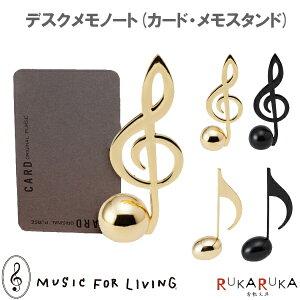 デスクメモノート MUSIC FOR LIVING [全4種類] ナカノ 1342-DA180***/DA1808*** *ネコポス不可* カードスタンド メモスタンド ト音記号 8分音符