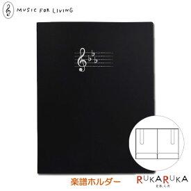 楽譜ホルダー/楽譜ファイル MUSIC FOR LIVING [ブラック] A4&A3用紙対応 ナカノ 1342-FL-70 *ネコポス不可*