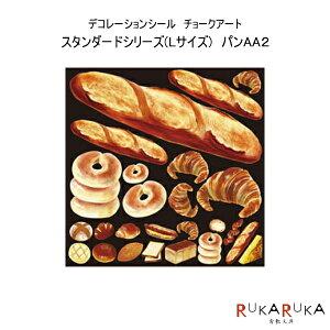 デコレーションシール アクリルアートスタイル スタンダードシリーズ(Lサイズ) パンAA2 のぼり屋工房 4926