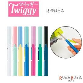 携帯はさみ《フィットカットカーブ Twiggy-ツイッギー-》 プラス/PLUS 50-34-5** 【ネコポス可】 スリムコンパクト 快適