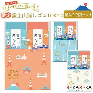 限定!エアイン 富士山消しゴムギフトボックス仕様 [全3種類] プラス 50-36-089-**-R 【ネコポス可】 人気 ケシゴム けしごむ