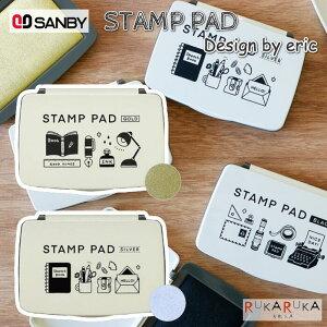 STAMP PAD/スタンプ台 ericデザイン [全2色] サンビー 91-SPE-*02 【ネコポス可】 ゴールド シルバー 消しゴムハンコ作家 Hello,Small Things! かわいい カワイイ 油性・顔料系インク