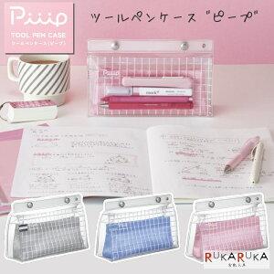 ピープ ツールペンケース [全3色] コクヨ 10-F-VBF240-* 【ネコポス可】フロントポケット インナーケース
