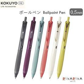 KOKUYO ME ボールペン [全6色・インク黒] ゲルインク 0.5mm コクヨ 10-KME-BPEG5D102【ネコポス可】コクヨミー ゲルインクボールペン エラベルノ