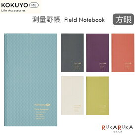 KOKUYO ME 野帳 3mm方眼 [全6色] コクヨ 10-KME-KME-FNY1**【ネコポス可】コクヨミー Field Notebook フィールドノート スケッチブックタイプ