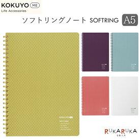 KOKUYO ME ソフトリングノート A5 [全5色] コクヨ 10-KME-SR931S5** 【ネコポス可】コクヨミー