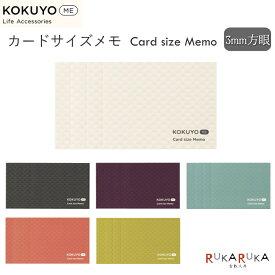 KOKUYO ME カードサイズメモ [全6色] コクヨ 10-KME-MPM1S3** 【ネコポス可】コクヨミー ミニサイズメモ
