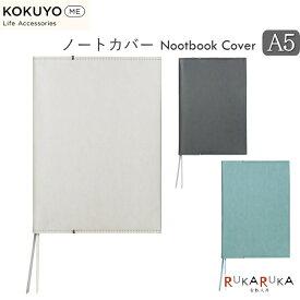 KOKUYO ME ノートカバー A5 [全3色] コクヨ 10-KME-NC665** 【ネコポス可】コクヨミー