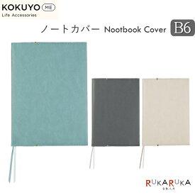 KOKUYO ME ノートカバー B6 [全3色] コクヨ 10-KME-NC668** 【ネコポス可】コクヨミー