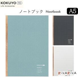 KOKUYO ME ノートブック A5 B罫 [全3色] コクヨ 10-KME-NB665** 【ネコポス可】コクヨミー