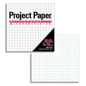【ネコポス便対応可能商品】 プロジェクトステッカーメモL(罫線入り付箋) 上質紙 オキナ PSML