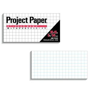 【ネコポス便対応可能商品】 プロジェクトステッカーメモS(罫線入り付箋) 上質紙 オキナ PSMS