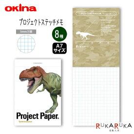 プロジェクトステッチメモ《プロジェクトペーパー》 【ダイナソー】 全8種 A7サイズ 5mm方眼 オキナ 170-PM37** 【ネコポス便可】 恐竜 dinosaur Project Paper. 藤井康文 イラスト 携帯用 考案する 投影する 具体化する はっきり伝える