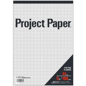 《プロジェクトペーパー》A4サイズ 5mm方眼 [白]100シート オキナ 170-PPA45S *ネコポス便不可* 考案する 投影する 具体化する はっきり伝える レポートパッド ノートパッド エコパルプ ビジネス