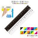 両面カラー定規 15cm [全10種類] 共栄プラスチック 67-REV-15-0* 【ネコポス可】