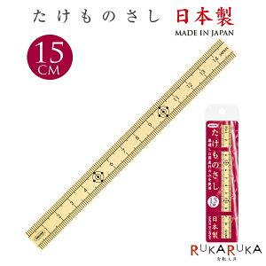 たけものさし 15cm 日本製 共栄プラスチック 67-TKM-15 【ネコポス可】 竹ものさし 国産竹