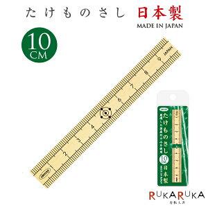 たけものさし 10cm 日本製 共栄プラスチック 67-TKM-10 【ネコポス可】 竹ものさし 国産竹