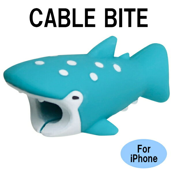 ケーブルホルダー ケーブルバイト/CABLE BITE [Whale Shark/ジンベエザメ] iPhone用アクセサリー ケーブル保護 ドリームズ 1667-VRT42602 【ネコポス便可】