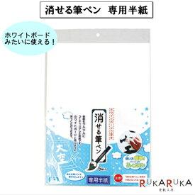 消せる筆ペン専用半紙 コーティング和紙 エポックケミカル 1650-636-0400 *ネコポス便不可* ホワイトボードで習字 拭いて消す 繰り返し書ける