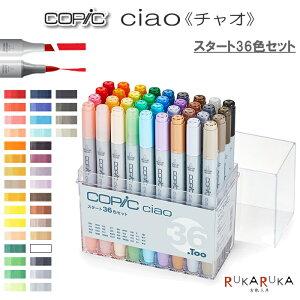 COPIC ciao/コピックチャオ [スタート36色セット] TOO 855-12503046 【送料無料※】 イラスト向け アルコール染料インク ツインニブ 丸型ボディ ニブ交換可 インク補充可 エントリーモデル