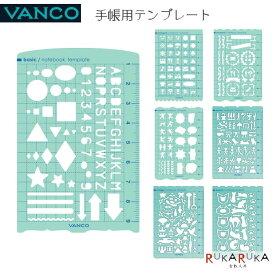 ノートブックテンプレート [全7種類] 《VANCO》バンコ 84-3950* 【ネコポス可】 カードサイズ 手帳カスタム 円 三角形 図形 英数字