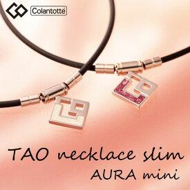 コラントッテ(Colantotte)TAO ネックレス スリム AURA mini