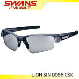 SWANS スポーツサングラス LION SIN 0066 CSK 調光レンズモデル