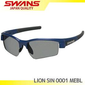 SWANS スポーツサングラス LION SIN 0001 MEBL カラーレンズモデル