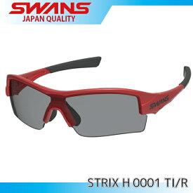 SWANS スポーツサングラス STRIX H 0001 TI/R カラーレンズモデル