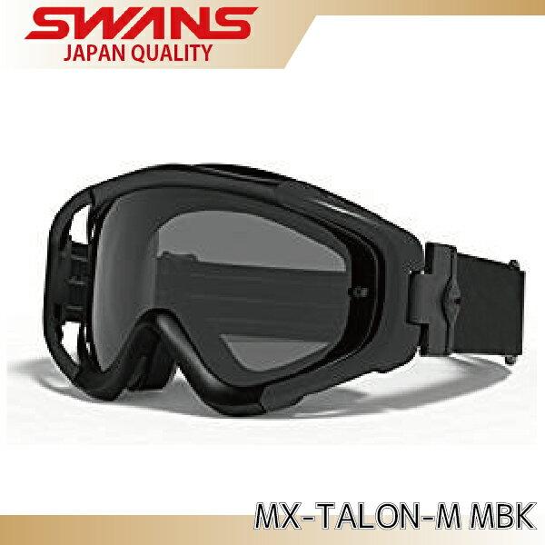 SWANS ダートゴーグル MX-TALON-M MBK ミラータイプ