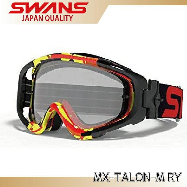 【エントリーでポイント10倍!10月末迄】SWANS ダートゴーグル MX-TALON-M R/Y ミラータイプ