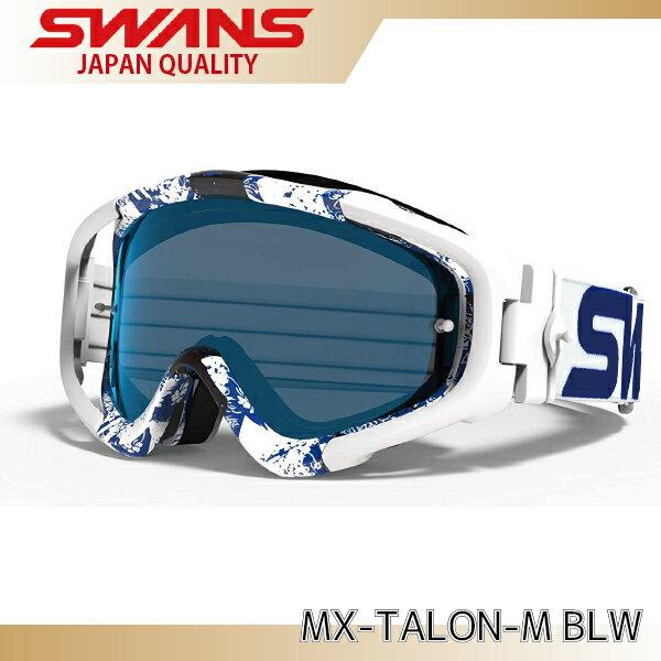 【エントリーでポイント10倍!10月末迄】SWANS ダートゴーグル MX-TALON-M BL/W ミラータイプ