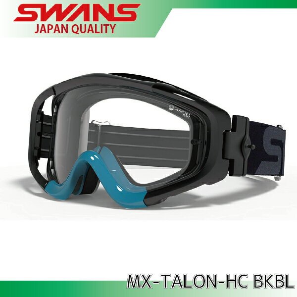 SWANS ダートゴーグル MX-TALON-HC BKBL