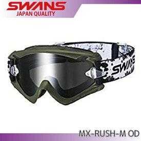 SWANS ダートゴーグル MX-RUSH-M OD ミラータイプ
