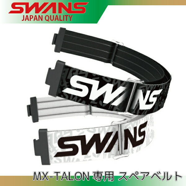 【エントリーでポイント10倍!10月末迄】SWANS MX-TALON専用スペアベルト