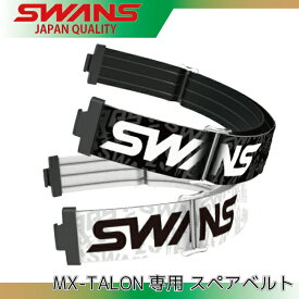 SWANS MX-TALON専用スペアベルト